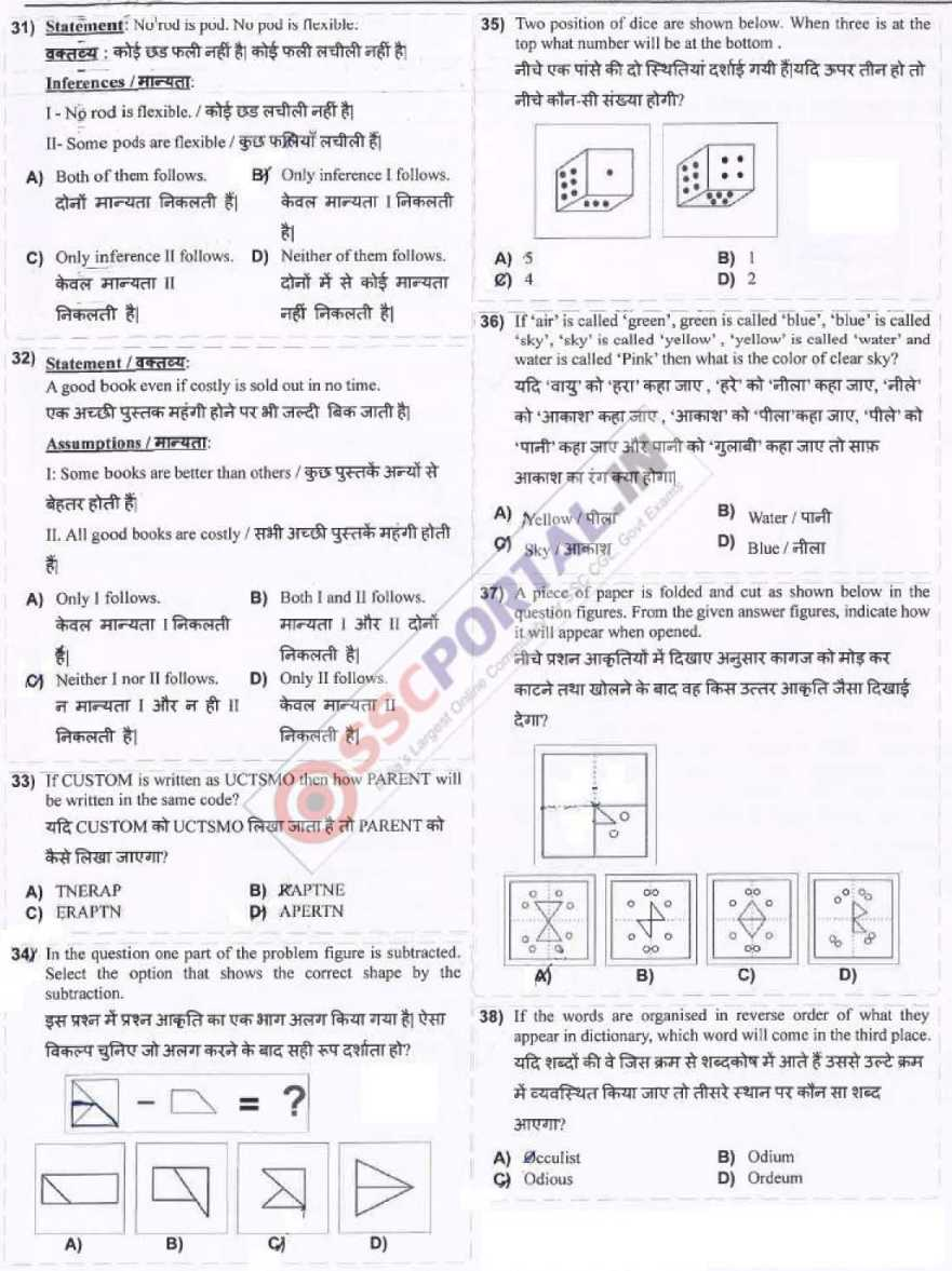 ssc intermediate level exam question paper Solved model sample paper for bssc bihar inter level preliminary exam 2017 bihar staff selection commission (bssc) solved model question paper for intermediate level recruitment written test preliminary exam is given below.