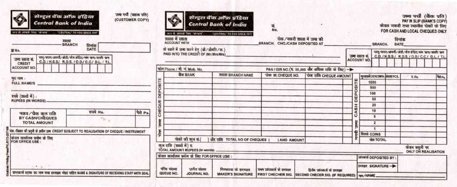 Central Bank Of India Cheque Deposit Slip - 2017 2018 Student Forum