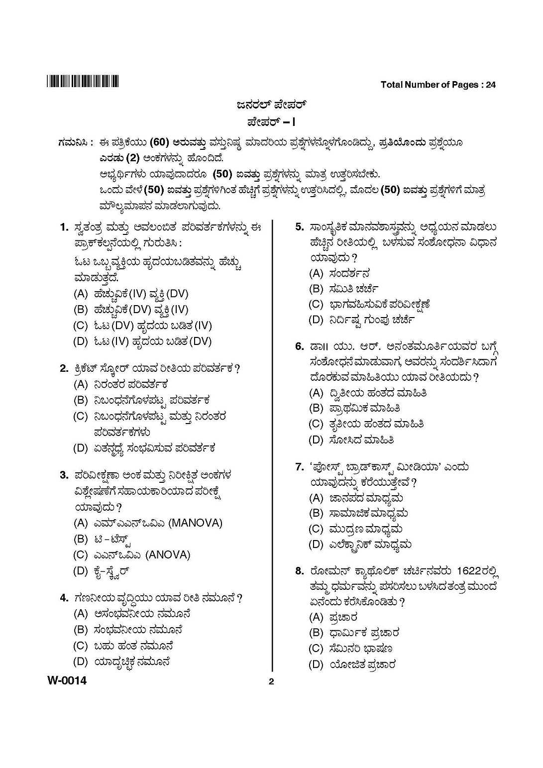 k set sociology syllabus Under graduate syllabus of sociology scheme of examination maximum marks - 100 marks theory - 90 marks internal assessment - 10 marks important note:-the paper setter shall set 8 questions.
