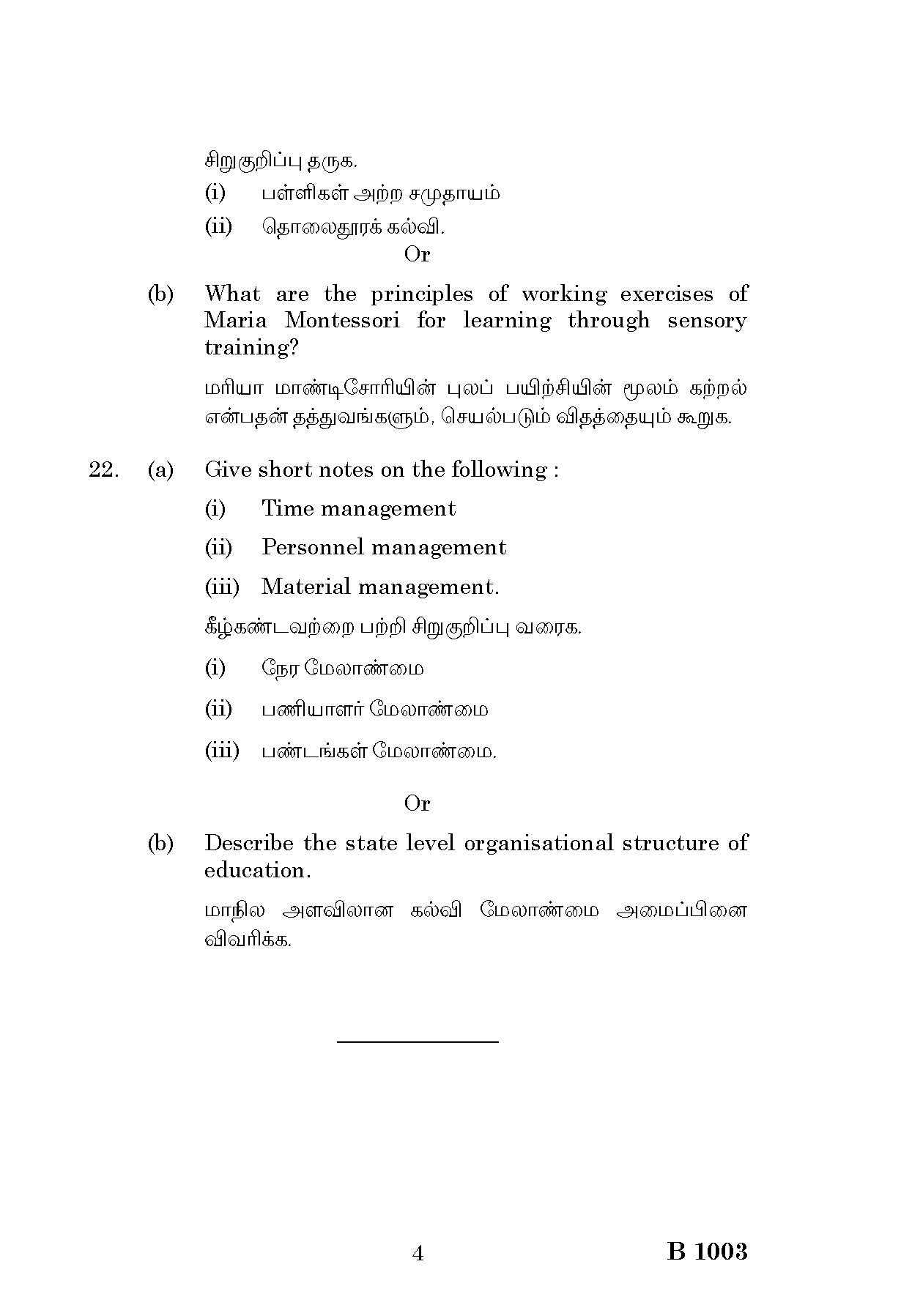 education essays in tamil Essays - largest database of quality sample essays and research papers on tamil essay abut education.