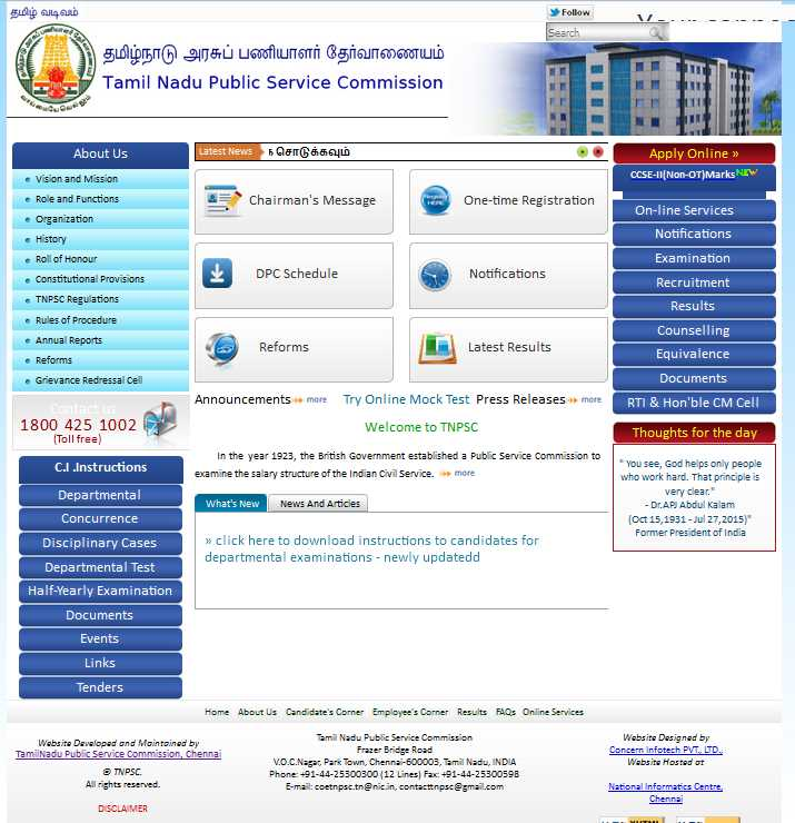 TNPSC Group 4 Notification 2015 Apply online for 2800 Post vacancy ...