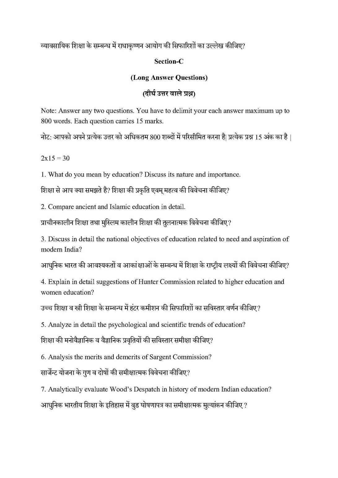 meaning of education essay