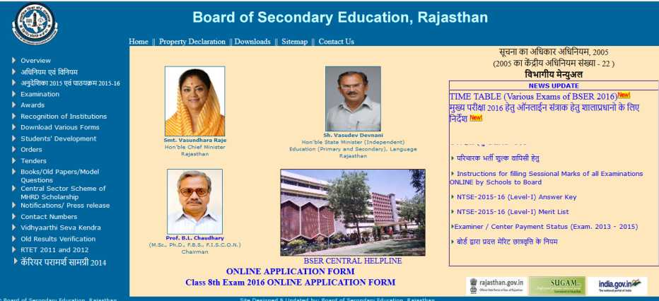 Rajasthan Board Of Secondary Education Ajmer Name Wise