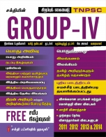 Tnpsc group 4 model question paper in tamil language