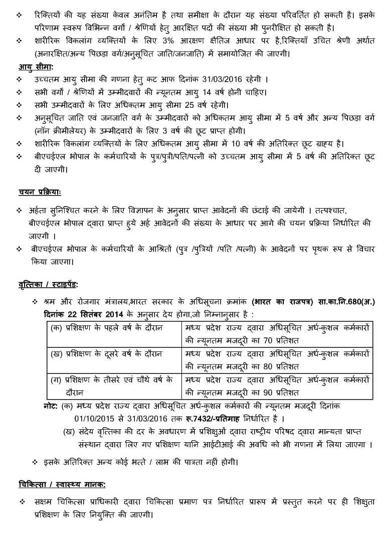 Recruitment and selection at bhel bhopal