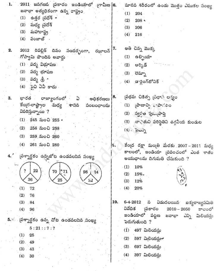 board of intermediate ap previous question papers 12 class old previous model question papers in pdf papers 2018 ts intermediate syllabus ap ssc 10th mp board 11th / 12th model questions papers 2018.