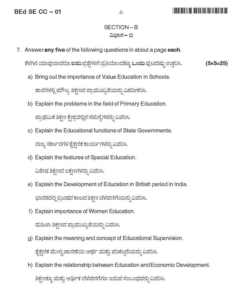 bed question paper Check out the suggested & old question paper of bed from mdu/ crsu as for your study reference.