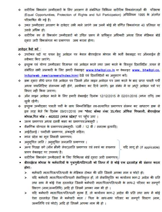 recruitment and selection at bhel bhopal Bhel bhopal recruitment 2018 notification is announced for 750 vacancies of apprentice post, fill up an online application form @ bhelbplcoin.