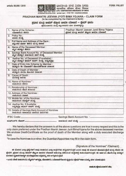 Karnataka Vikas Grameena Bank Application Form    Student