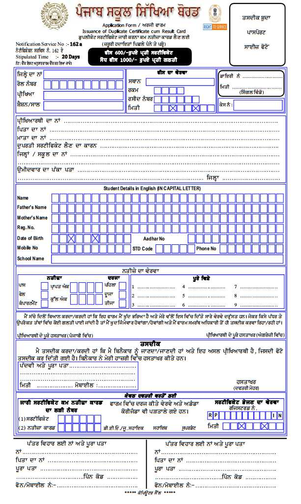 Punjab School Education Board Duplicate Certificate Form
