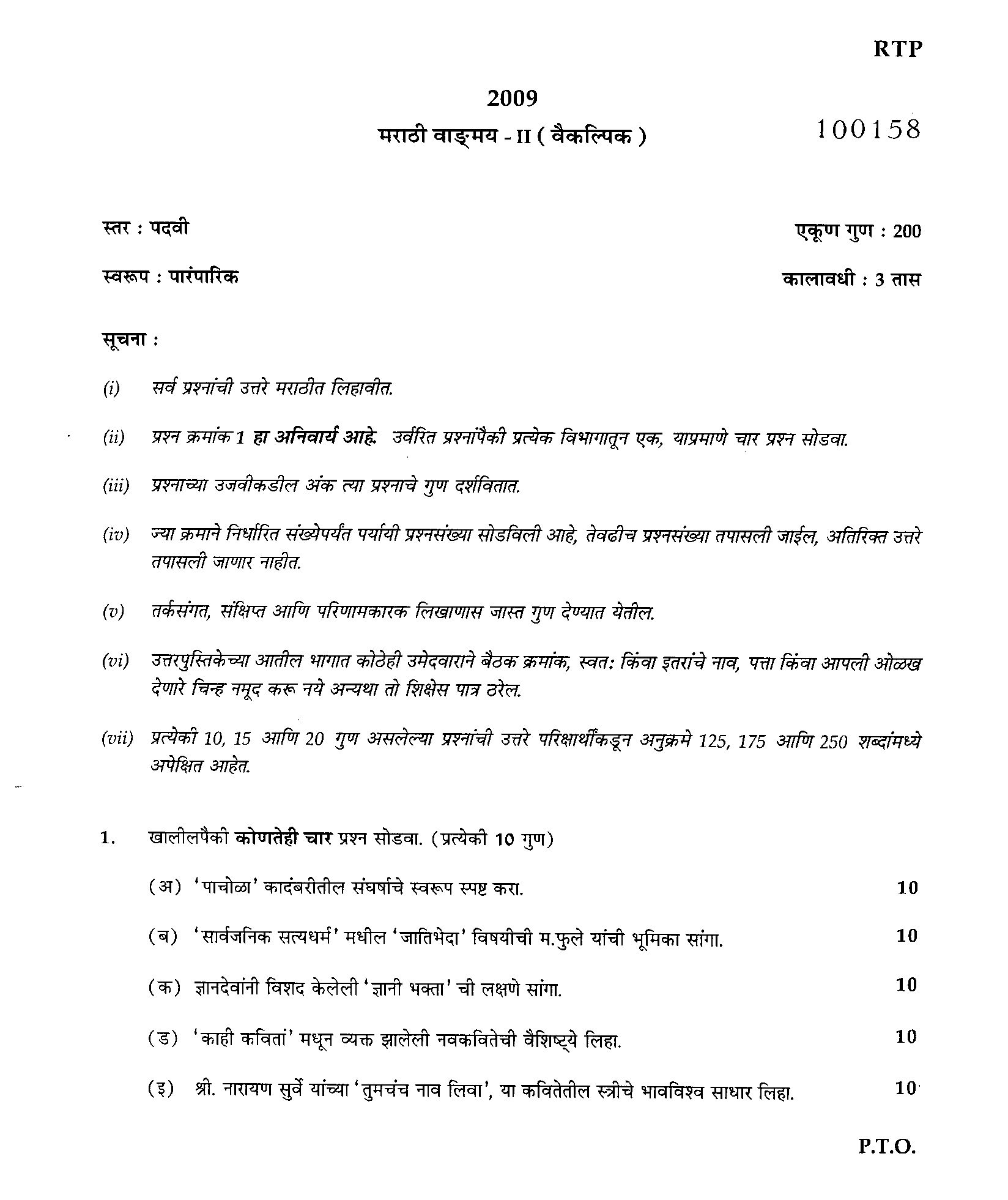 Essay for civil services pdf files