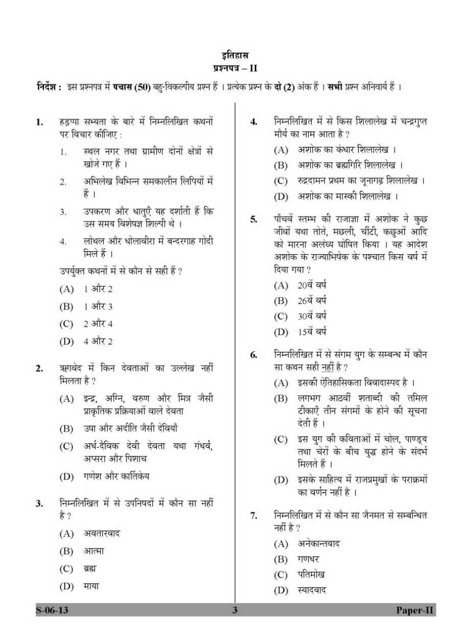 UGC NET answer key of History Paper 2nd and 3rd Paper of ...