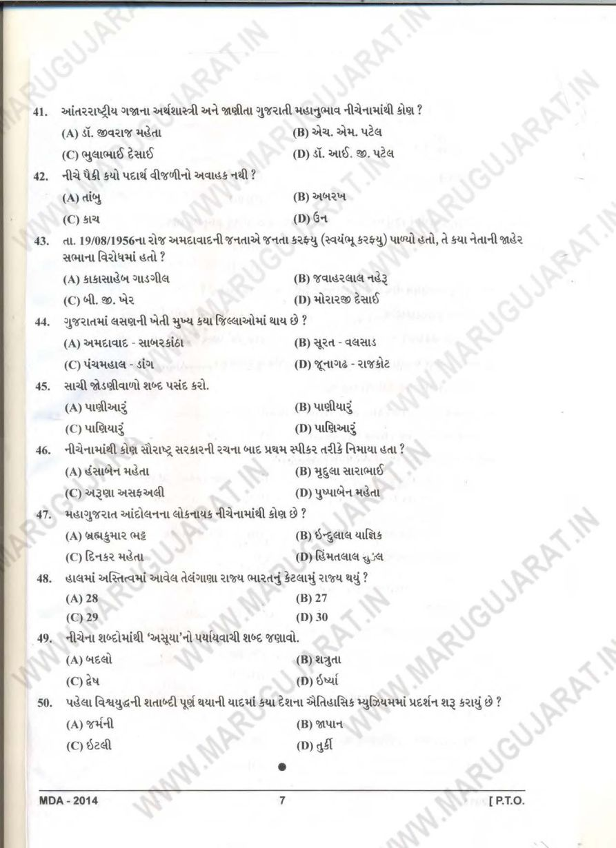 rbi grade b officer 2014 previous question papers