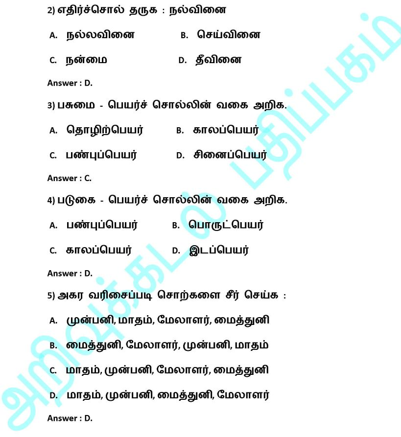 Tnpsc Previous Year Question Papers Pdf