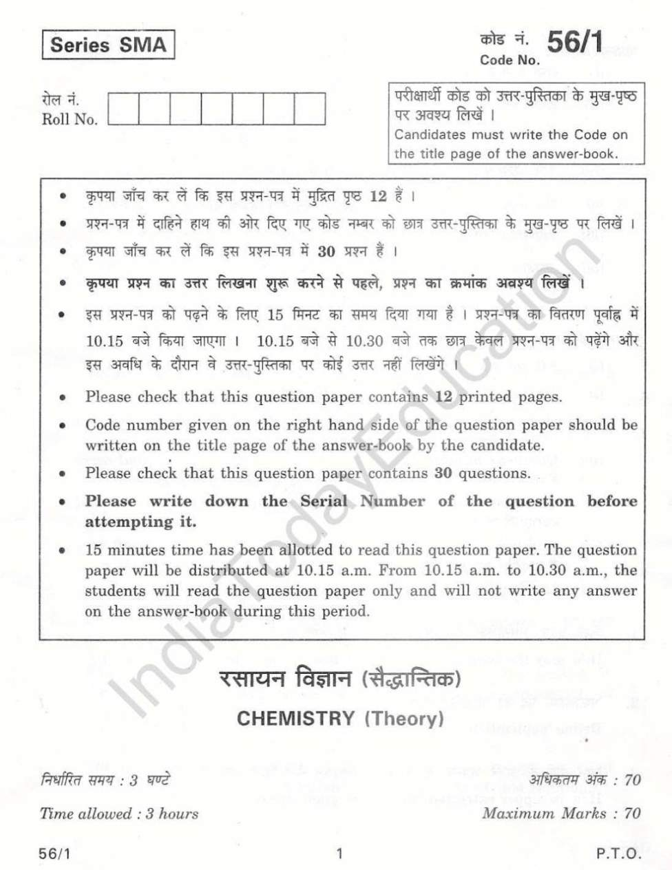 Short Essay On Chemistry In Our Daily Life