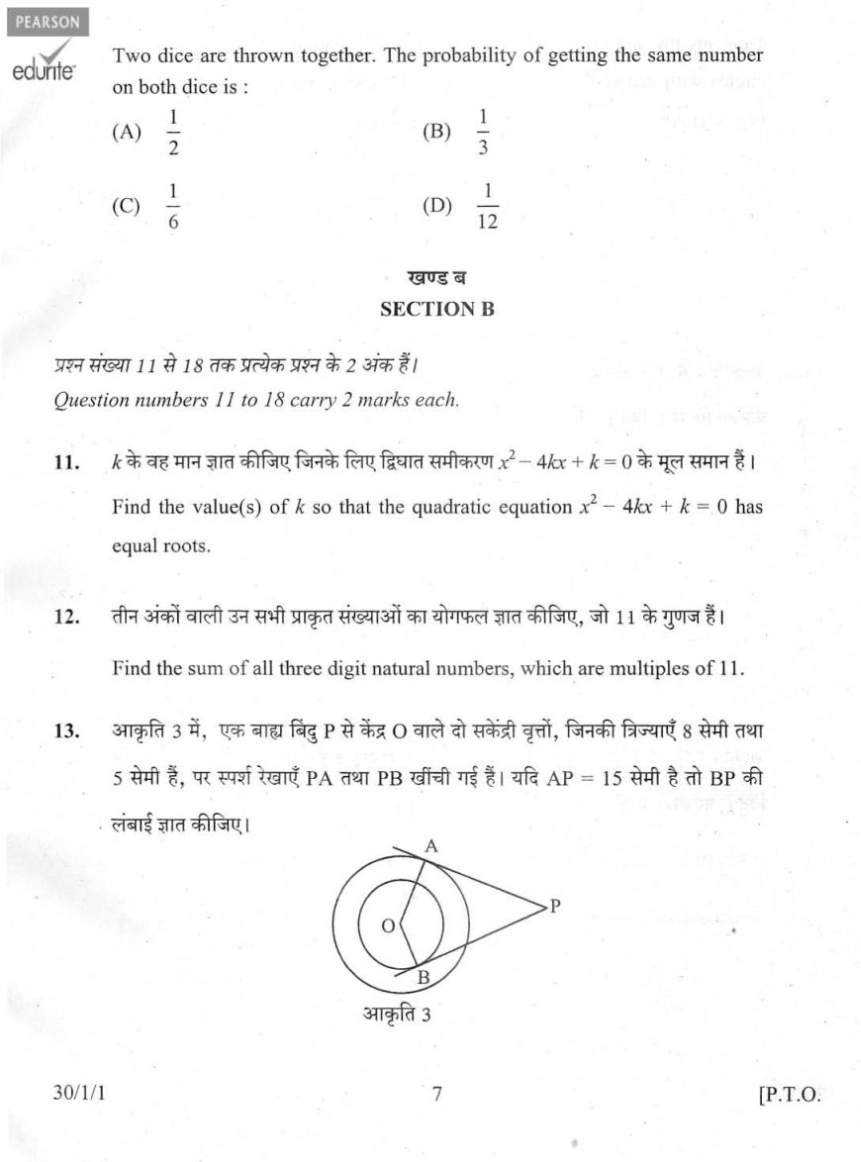 CBSE Class 10th Mathematics question papers - 2016 2017 Student Forum