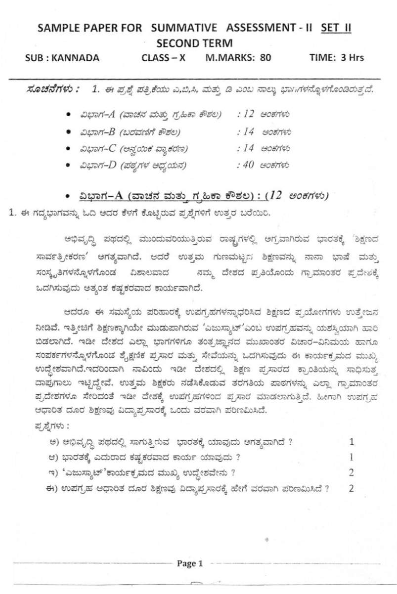- CBSE Kannada Question Papers - 2019 2020 2021 Student Forum