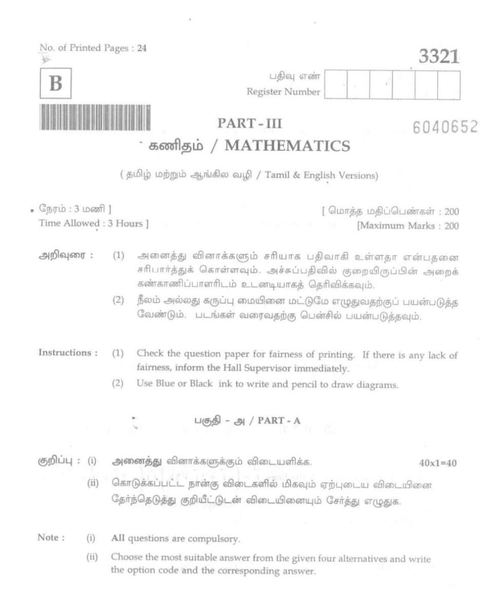 Tamil Nadu State Board Maths Question Paper Of 12th Class