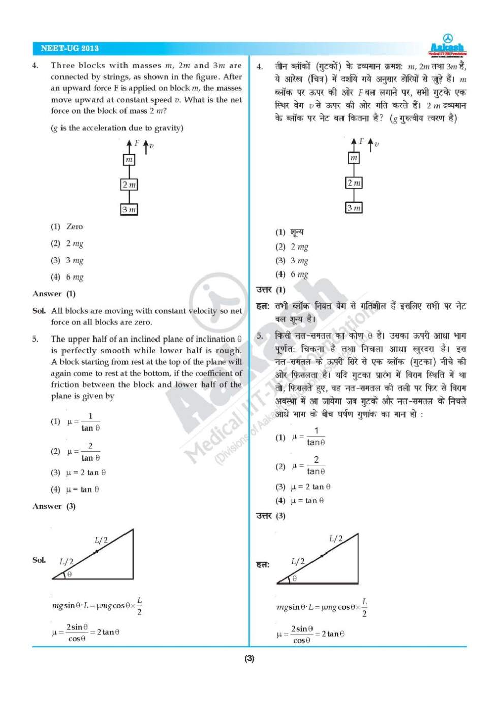 Aipmt Previous Year Questions Pdf