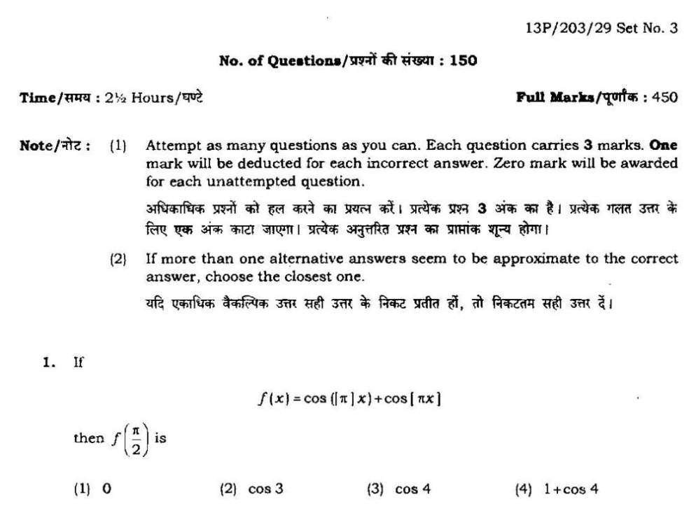 MCA Entrance Previous Year Question Paper Answers Free ...