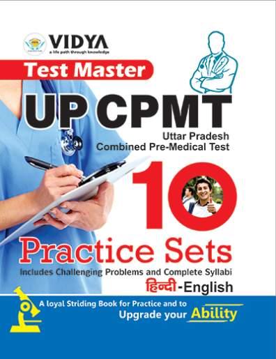 Cpmt Book In Hindi
