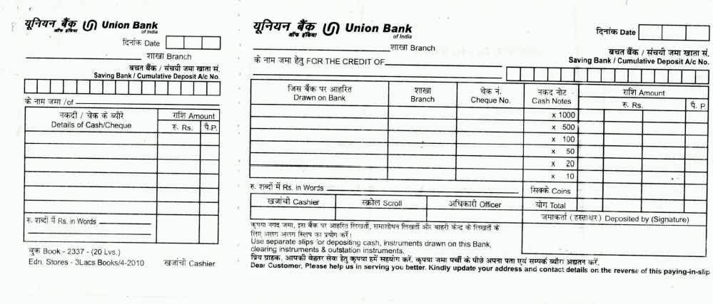 deposit form of bank  Union Bank of India Cheque Deposit Slip - 14 14 Student ...