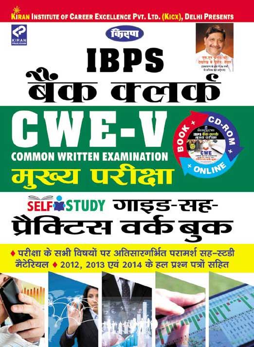 Bank Clerk Exam Books Pdf In Hindi