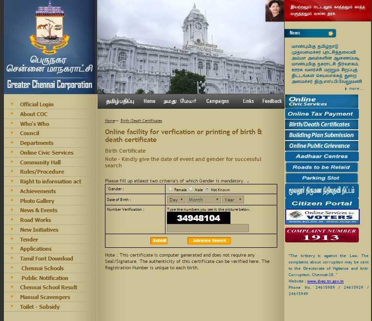 Alandur Municipal Corporation Birth Certificate