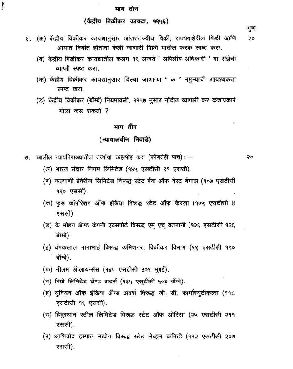 Mpsc Marathi Pdf