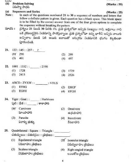 Icet Model Papers Pdf