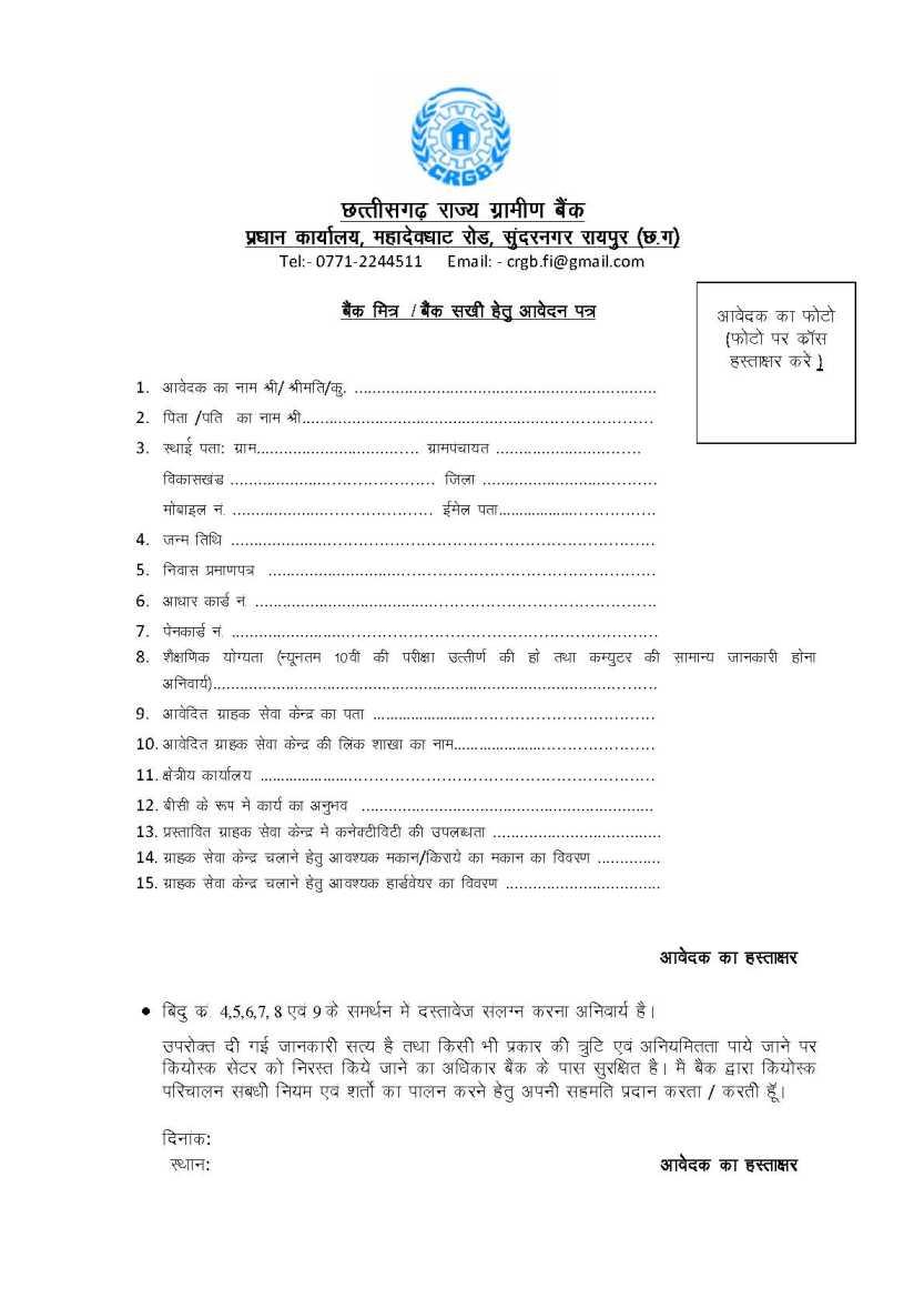 gramin bank online application form 2018