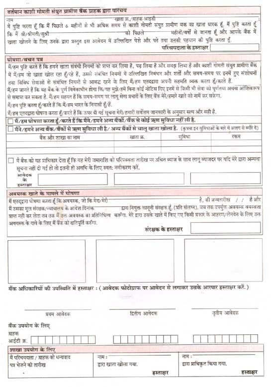 uco bank online form download