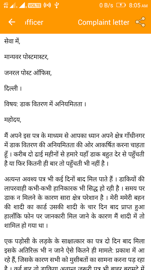 Write A Letter To Municipal Corporation In Hindi 2020 2021 Student Forum
