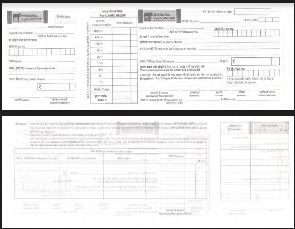 canara bank deposit form  Syndicate Bank Cash Deposit Slip Download - 11 11 ...